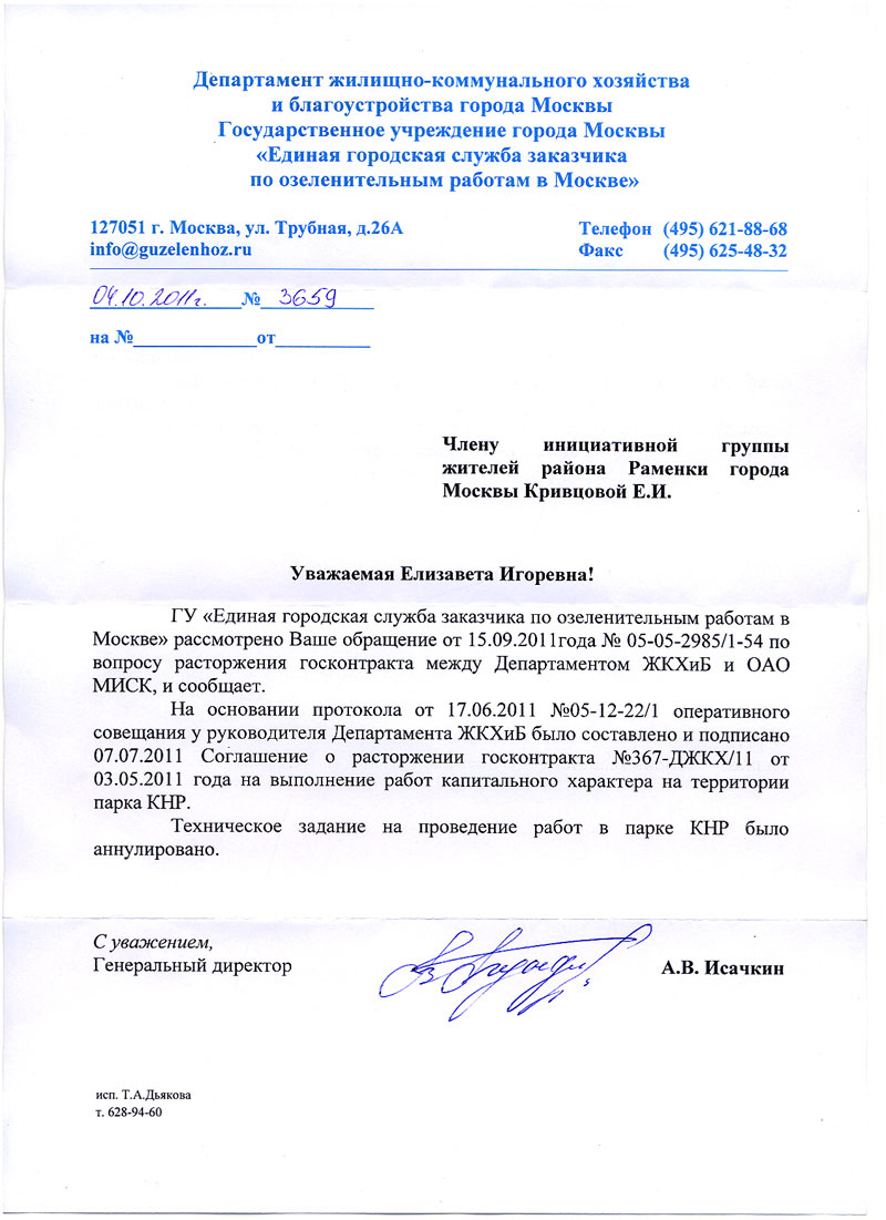 письмо на имя мера города москвы бланк